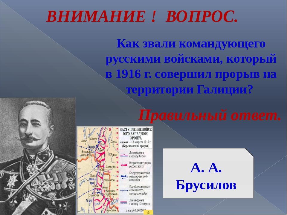 Как звали командующего русскими войсками, который в 1916 г. совершил прорыв н...