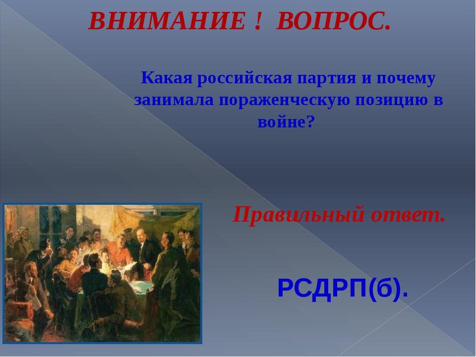 Какая российская партия и почему занимала пораженческую позицию в войне? ВНИМ...