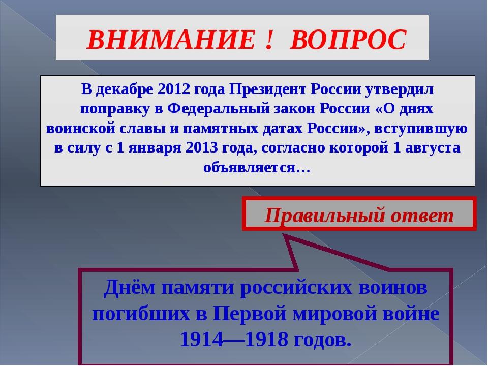 ВНИМАНИЕ ! ВОПРОС В декабре 2012 года Президент России утвердил поправку в Фе...