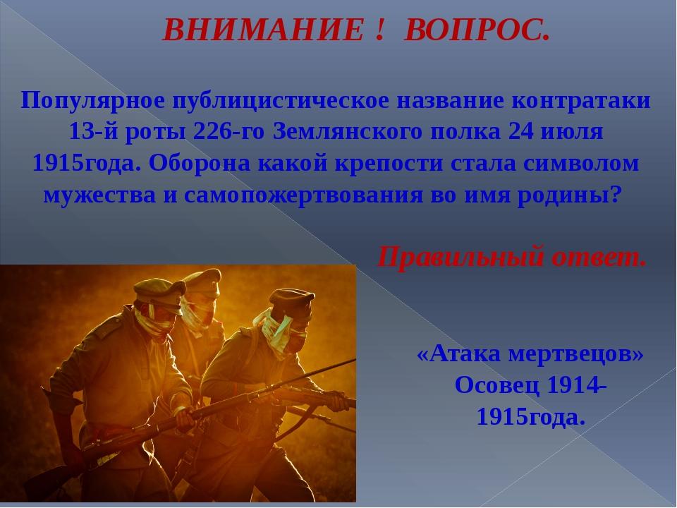 Популярное публицистическое название контратаки 13-й роты 226-го Землянского...