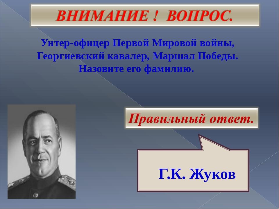 Унтер-офицер Первой Мировой войны, Георгиевский кавалер, Маршал Победы. Назов...