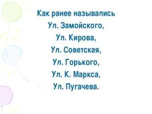 Как ранее назывались Ул. Замойского, Ул. Кирова, Ул. Советская, Ул. Горького,