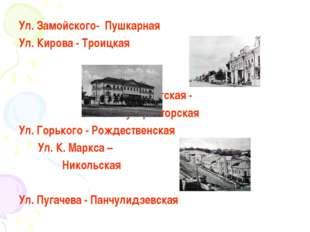 Ул. Замойского- Пушкарная Ул. Кирова - Троицкая Ул. Советская - Губернаторска