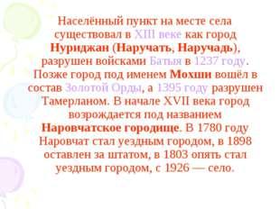 Населённый пункт на месте села существовал в XIII веке как город Нуриджан (Н