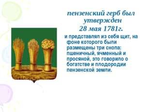 пензенский герб был утвержден 28 мая 1781г. и представлял из себя щит, на фон