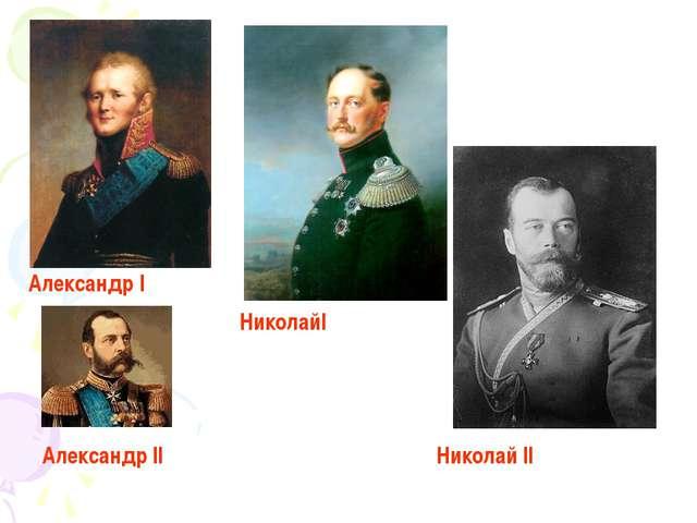 Александр I НиколайI Александр II Николай II