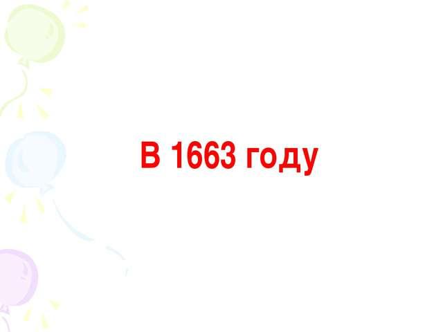 В 1663 году