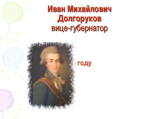 Иван Михайлович Долгоруков вице-губернатор в 1793 году