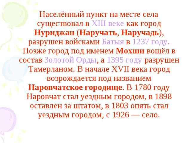 Населённый пункт на месте села существовал в XIII веке как город Нуриджан (Н...