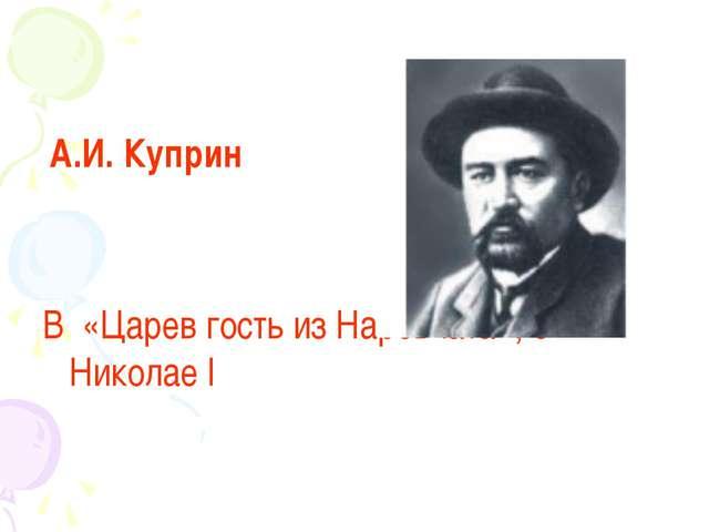 А.И. Куприн В «Царев гость из Наровчата», о Николае I