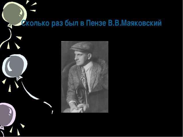 Сколько раз был в Пензе В.В.Маяковский