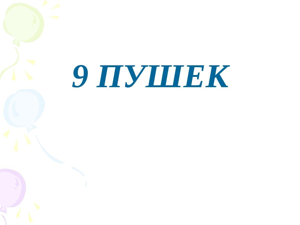 9 ПУШЕК