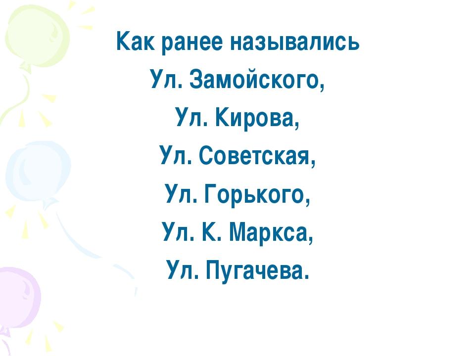 Как ранее назывались Ул. Замойского, Ул. Кирова, Ул. Советская, Ул. Горького,...