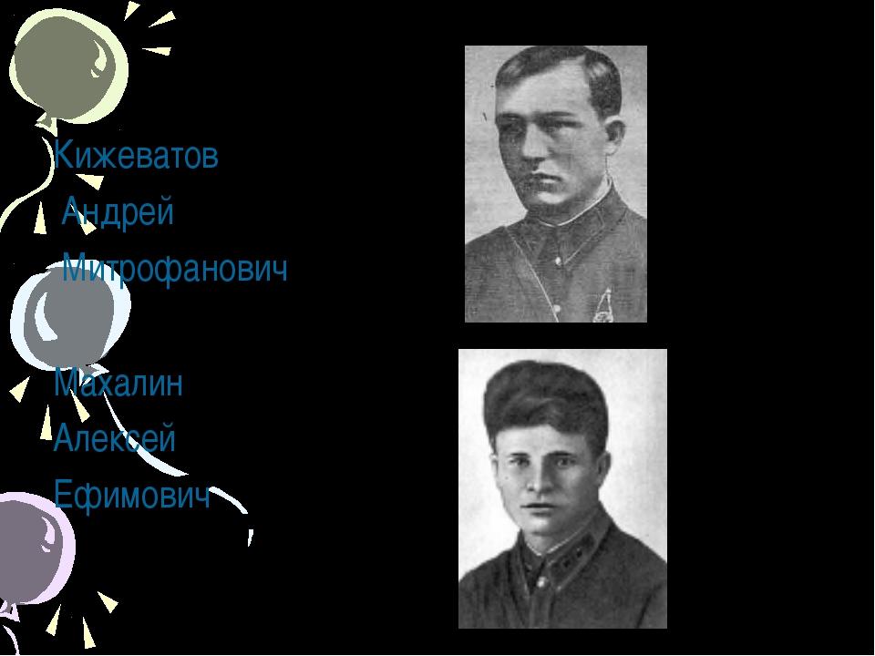Кижеватов Андрей Митрофанович Махалин Алексей Ефимович