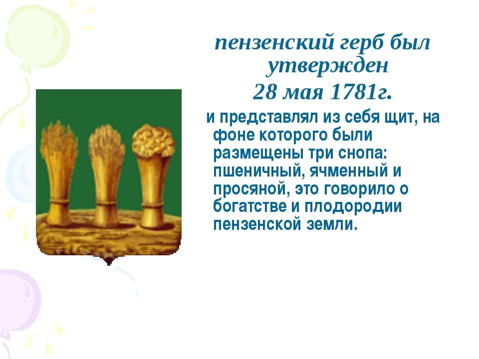 пензенский герб был утвержден 28 мая 1781г. и представлял из себя щит, на фон...