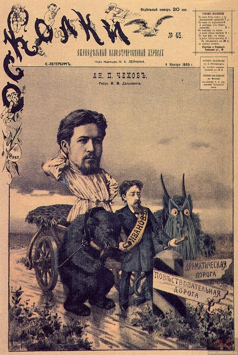 А.П. Чехов на распутье двух дорог. Рис. М. Далькевича. «Осколки», 1889