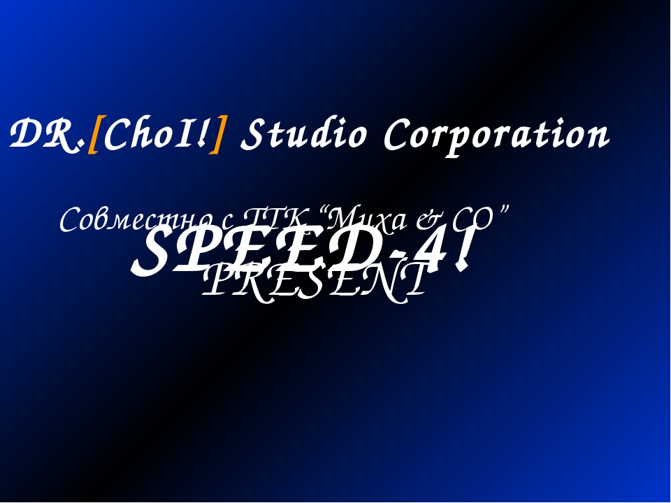 "DR.[ChoI!] Studio Corporation Совместно с ТТК ""Миха & CO"" PRESENT SPEED-4!"