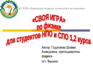 ГОУ СПО «Яшкинский техникум технологий и механизации» Автор: Гаджиева Шайма А