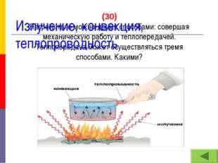 (30) Нагреть тело можно двумя способами: совершая механическую работу и тепло