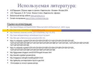 Используемая литература: А.В.Перышкин.Сборник задач по физике. Издательство