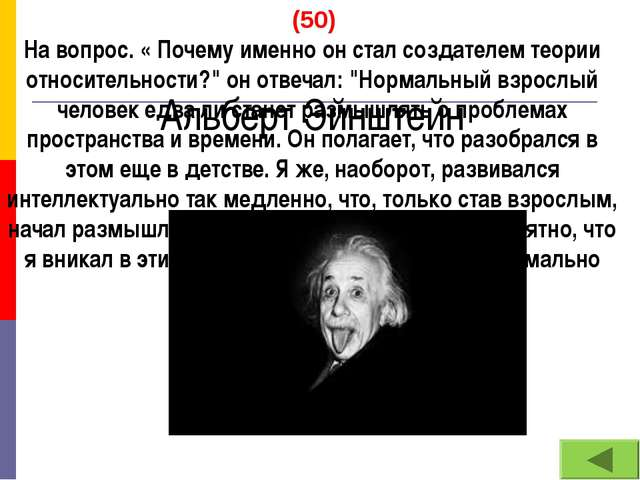 Альберт Эйнштейн (50) На вопрос. « Почему именно он стал создателем теории о...