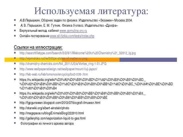 Используемая литература: А.В.Перышкин.Сборник задач по физике. Издательство...
