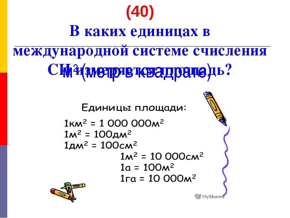 (40) В каких единицах в международной системе счисления СИ измеряется площадь...