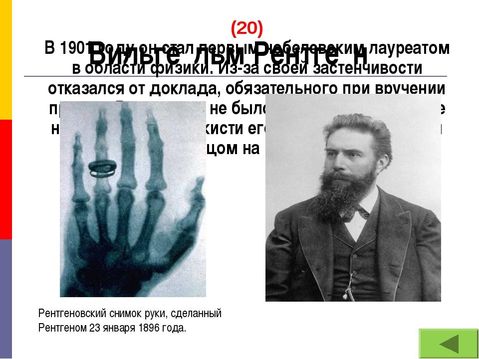 (20) В 1901 году он стал первым нобелевским лауреатом в области физики. Из-за...