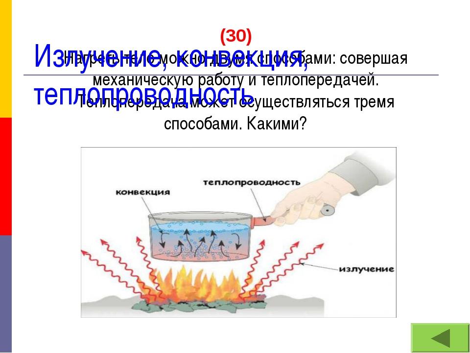 (30) Нагреть тело можно двумя способами: совершая механическую работу и тепло...