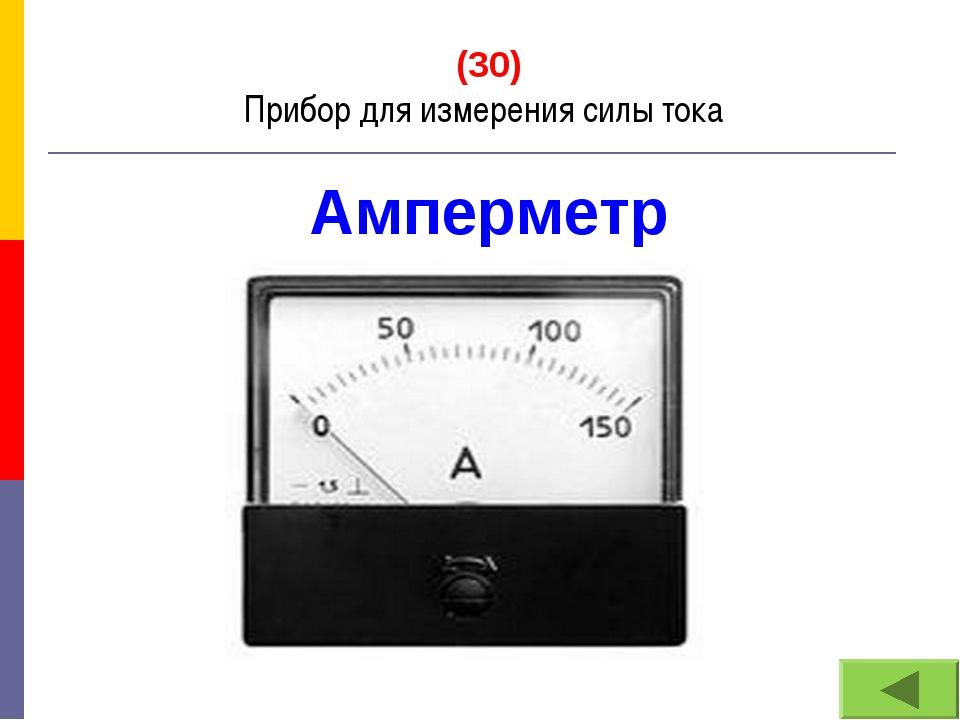 (30) Прибор для измерения силы тока Амперметр