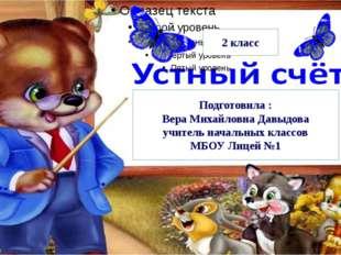 Подготовила : Вера Михайловна Давыдова учитель начальных классов МБОУ Лицей