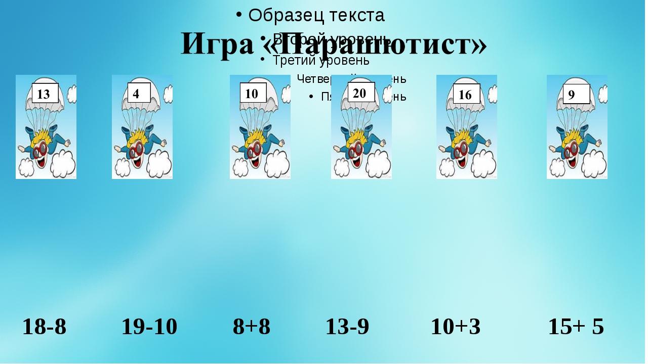 18-8 19-10 8+8 13-9 10+3 15+ 5