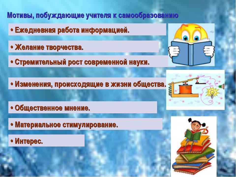 Мотивы, побуждающие учителя к самообразованию • Ежедневная работа информацией...