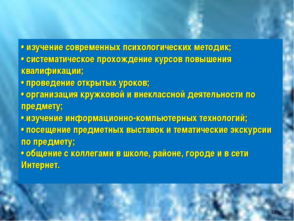 • изучение современных психологических методик; • систематическое прохождение...