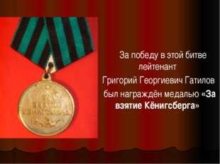 За победу в этой битве лейтенант Григорий Георгиевич Гатилов был награждён м