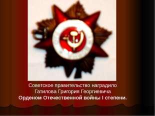 Советское правительство наградило Гатилова Григория Георгиевича Орденом Отече
