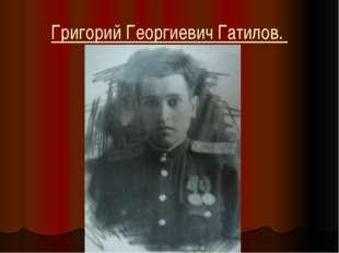 Григорий Георгиевич Гатилов.