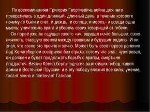 По воспоминаниям Григория Георгиевича война для него превратилась в один дли