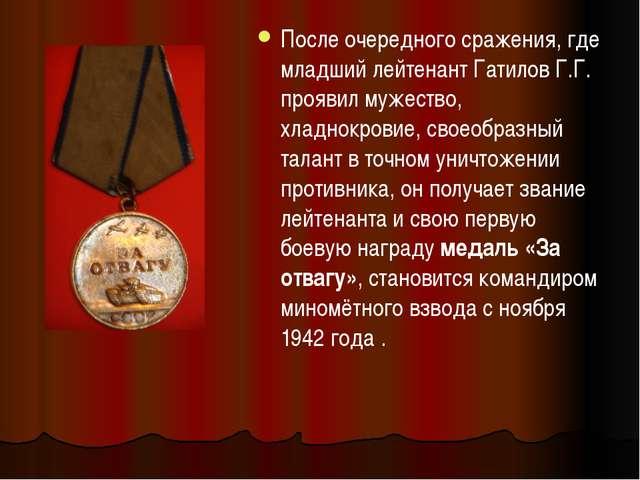 После очередного сражения, где младший лейтенант Гатилов Г.Г. проявил мужест...