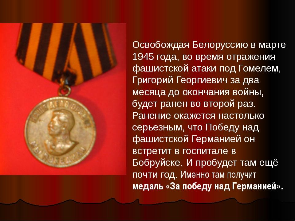 Освобождая Белоруссию в марте 1945 года, во время отражения фашистской атаки...