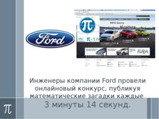 Инженеры компании Ford провели онлайновый конкурс, публикуя математические за