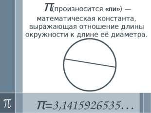 π(произносится«пи»)—математическая константа, выражающая отношение длины о
