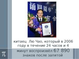 китаец Лю Чао, который в 2006 году в течение 24 часов и 4 минут воспроизвёл 6
