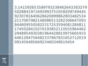 3.141592653589793238462643383279502884197169399375105820974944592307816406286