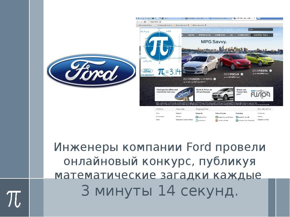 Инженеры компании Ford провели онлайновый конкурс, публикуя математические за...