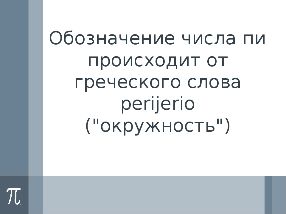 """Обозначение числа пи происходит от греческого слова perijerio (""""окружность"""")"""