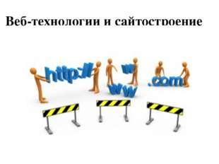 Веб-технологии и сайтостроение