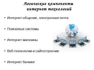 Логические компоненты интернет технологий Интернет-общение, электронная почта