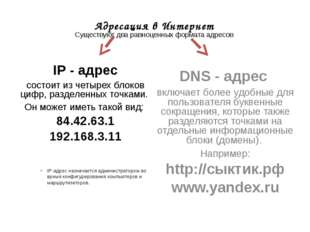 Адресация в Интернет Существуют два равноценных формата адресов IP - адрес со