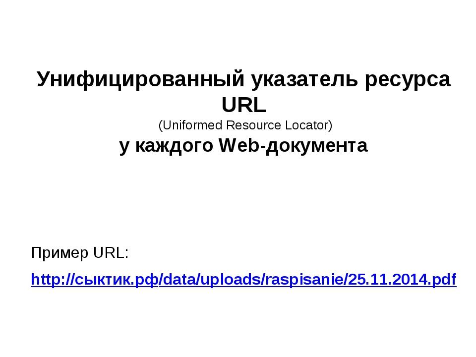 Унифицированный указатель ресурса URL (Uniformed Resource Locator) у каждого...